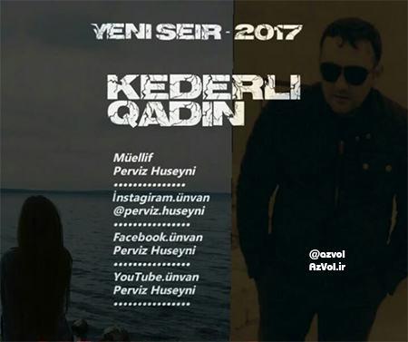 دانلود شعر آذربایجانی جدید Perviz Huseyni به نام Kederli Qadin